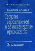 В книге дано систематическое изложение основ теории вероятностей под углом