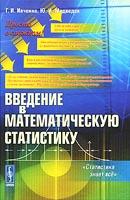 Литература по теории вероятностей и математической статистике (Часть 2)