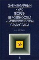 Бородин А. Н. Элементарный курс теории вероятностей и математической