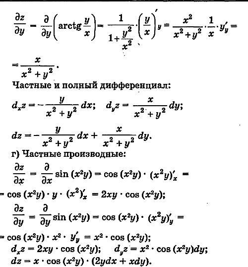высшей математике по производные решебник