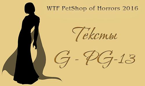 Баннер WTF Petshop of Horrors 2016