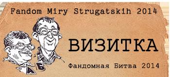 fandom Miry Strugatskih 2014