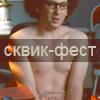 Сквик-фест
