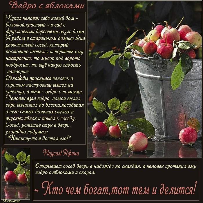 Стих о яблоке любви