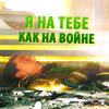 -Фуська-