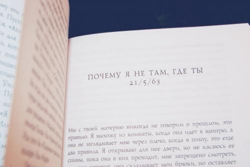 Там где ты цитаты из книги