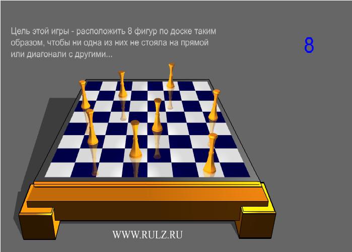 На шахматной доске надо расставить 5 ферзей, чтобы они держали под боем все клетки доски