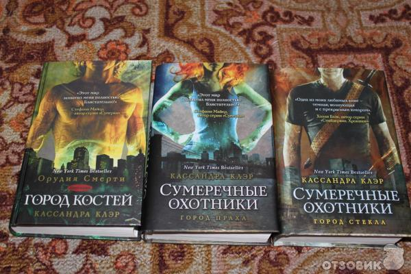 первого слоя читать онлайн сумеречные охотники 4 книга выбора