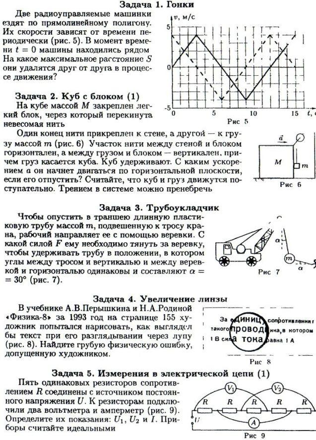 олимпиадные задания по физике телефоны, часы