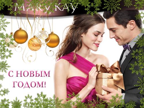 Поздравление мери кей с новым годом фото 239-534