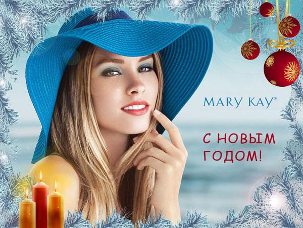 Поздравление мери кей с новым годом фото 239-216