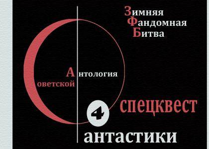 Soviet science fiction 2014 спецквест