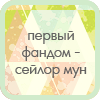 Ветта (ака Лана ака Кась)