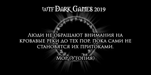 WTF Dark Games 2019