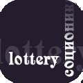 Соционическая Лотерея