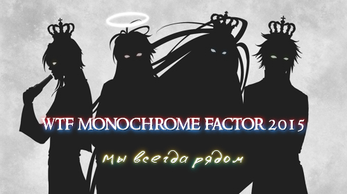 Monochrome Factor на WTFC-2015