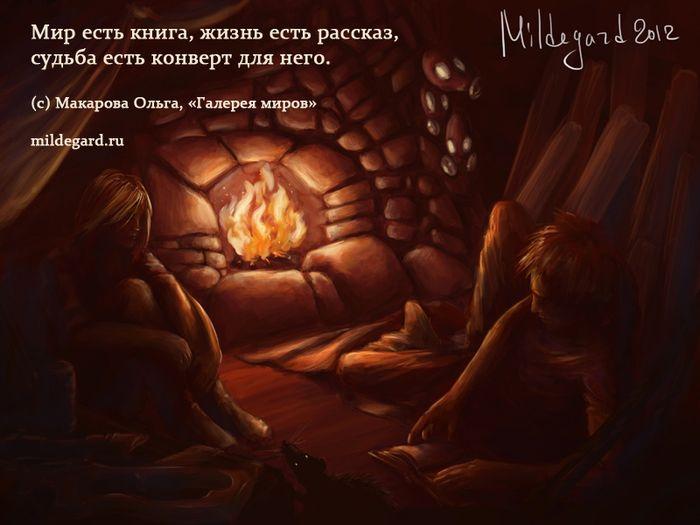 """""""Мир есть книга, жизнь есть рассказ, судьба есть конверт для него"""". Цитата из книги """"Галерея миров"""" (фантастика, постапокалипсис)"""