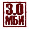 3.0 МБИ