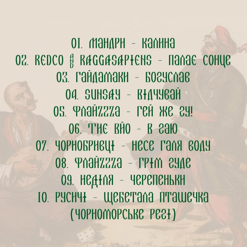 девять песен смотреть: