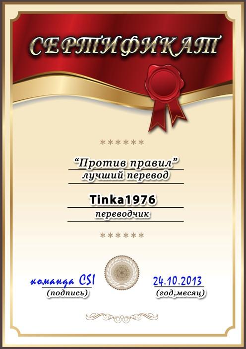 Сертификат шаблон