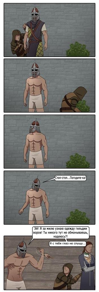 Как сделать вора в скайриме