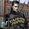 fandom Tainyi Gorod 2013