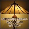 Макаронный Куст [DELETED user]