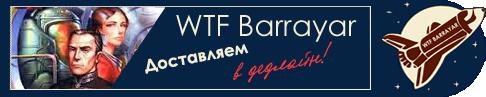 WTF Barrayar 2015