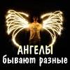 *Ангел_Смерти*