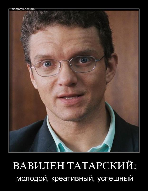 Вавилен Татарский родился в СССР в интеллигентной системе поклонников творчества...