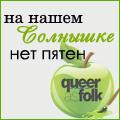 WTF Queer as Folk