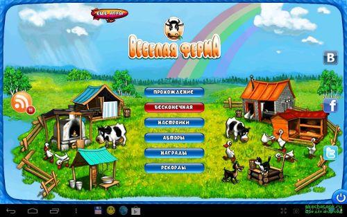 Все игры Веселая ферма онлайн в одном месте!