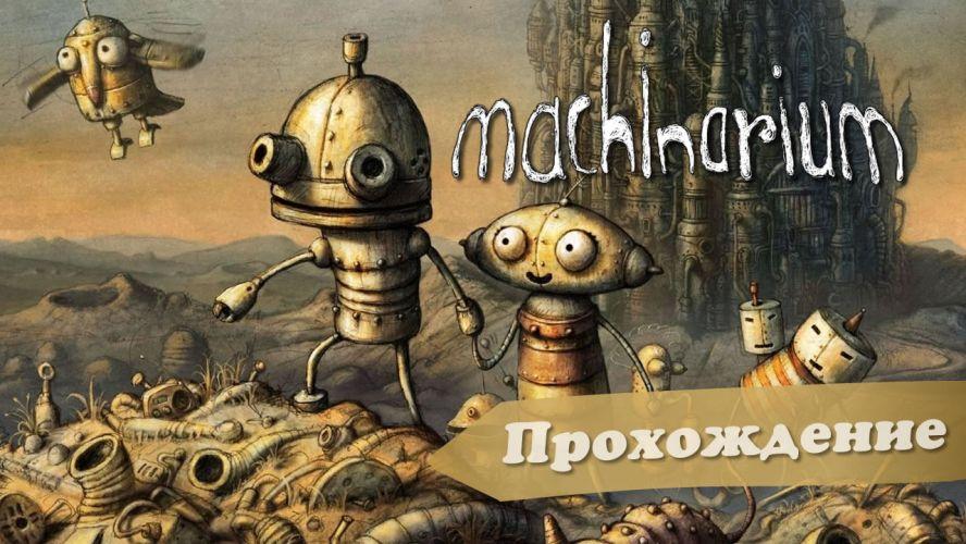 Прохождение игры Машинариум