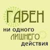 Габен-СЛИ