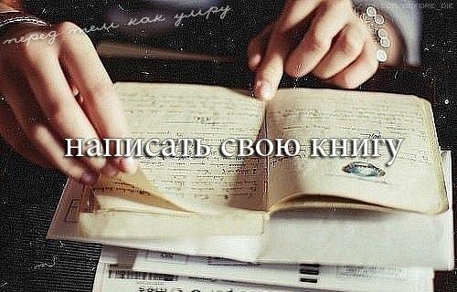Кто ведёт книгу желаний