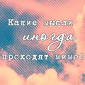 Надин_Сидаш