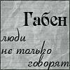 Габ-ка
