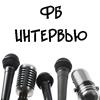 ФБ Интервью