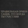 Душевный _стриптиз
