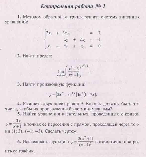 Первый курс экономического вуза Математический анализ и линейная  Первый курс экономического вуза Математический анализ и линейная алгебра Контрольная работа за первый семестр Крайний срок пятница