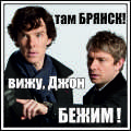 We believe in Sherlock