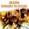 Shingeki no Kyojin overview