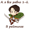 Shingeki no One String