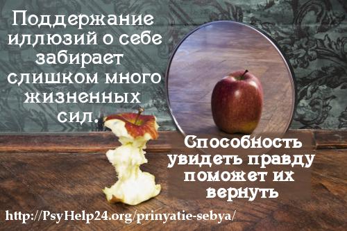 http://psyhelp24.org/wp-content/uploads/2010/11/prinyatie-sebya-1.jpeg