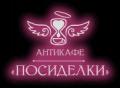 Антикафе Посиделки