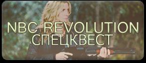 NBC Revolution_Speckvest