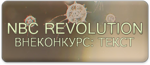NBC Revolution_Text_Vnekonkurs