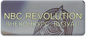 NBC Revolution_Art_Vnekonkurs