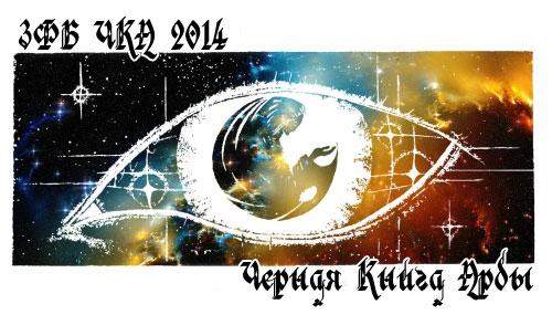 Пост набора WTF ChKA 2014