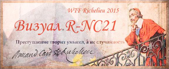 Выкладка команды WTF Richelieu 2015